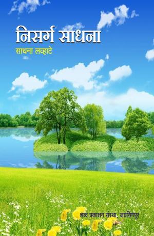 Nisarg Sadhana (निसर्ग साधना) - साधना लव्हाटे (मुंबई) - Read on ipad, iphone, smart phone and tablets