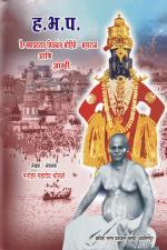 Mohite Maharaj (मोहिते महाराज) - मनोहर महादेव भोसले