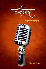 Sanwad (संवाद) - डॉ. कुमार रामगोंडा पाटील