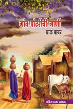 Gav Pandharichi Gani (गांव पांढरीची गाणी) - बाळ बाबर