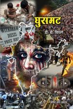 Ghusmat (घुसमट) - डी. बी. चिपरगे