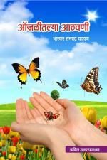Onjalitalya Aathavani (ओंजळीतल्या आठवणी) - भास्कर रामचंद्र चव्हाण (नाशिक)