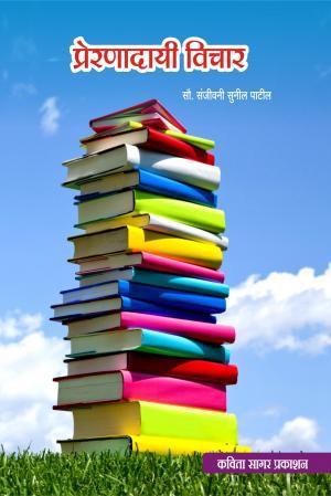 Prernadayee Vichar - 2013 (प्रेरणादायी विचार) - सौ. संजीवनी सुनील पाटील - Read on ipad, iphone, smart phone and tablets
