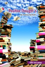Positive Thought's (सकारात्मक विचार) - सौ. रोझमेरी राज धुदाट
