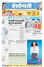 19th Jul Nanded - Read on ipad, iphone, smart phone and tablets.