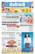 19th Jul Buldhana - Read on ipad, iphone, smart phone and tablets.