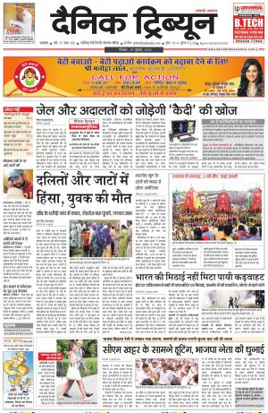 DT_19_July_2015_Ambala - Read on ipad, iphone, smart phone and tablets.