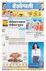 19th Jul Amravati - Read on ipad, iphone, smart phone and tablets.