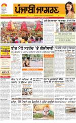 Sangrur\Barnala : Punjabi jagran News : 18th July 2015 - Read on ipad, iphone, smart phone and tablets.