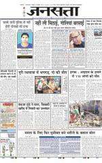 Jansatta, Hindi, 19/07/2015 - Read on ipad, iphone, smart phone and tablets.