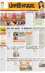 Amritsar : Punjabi jagran News : 18th July 2015 - Read on ipad, iphone, smart phone and tablets.