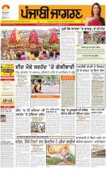 Ludhiana : Punjabi jagran News : 18th July 2015 - Read on ipad, iphone, smart phone and tablets.