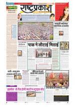 19th Jul Rashtraprakash - Read on ipad, iphone, smart phone and tablets.