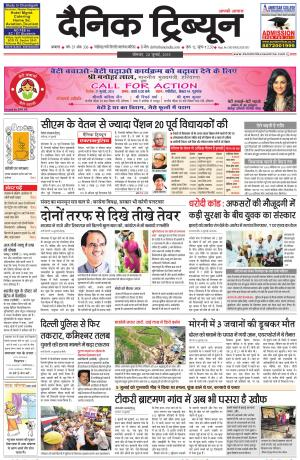 DT_20_July_2015_Ambala - Read on ipad, iphone, smart phone and tablets.