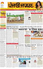 Gurdaspur  : Punjabi jagran News : 20th July 2015 - Read on ipad, iphone, smart phone and tablets.