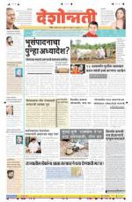 20th Jul Nanded - Read on ipad, iphone, smart phone and tablets.