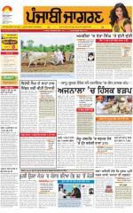 Tarantaran  : Punjabi jagran News : 20th July 2015 - Read on ipad, iphone, smart phone and tablets.