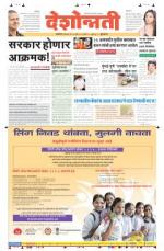 20th Jul Buldhana - Read on ipad, iphone, smart phone and tablets.