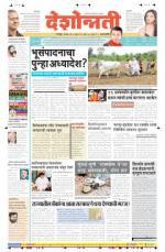 20th Jul Amravati - Read on ipad, iphone, smart phone and tablets.