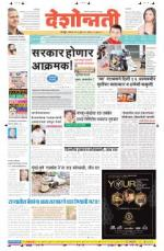20th Jul Nagpur - Read on ipad, iphone, smart phone and tablets.