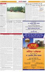 Jalandhar : Punjabi jagran News : 20th July 2015 - Read on ipad, iphone, smart phone and tablets.
