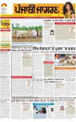 Ludhiana : Punjabi jagran News : 20th July 2015 - Read on ipad, iphone, smart phone and tablets.