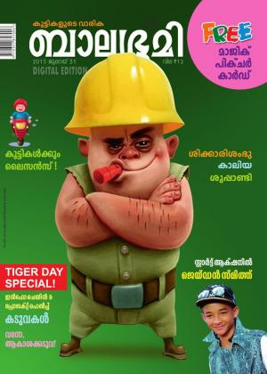 Balabhumi-2015 July 31 - Read on ipad, iphone, smart phone and tablets.