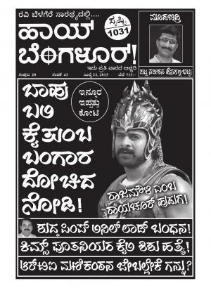 Hi Bangalore 1031