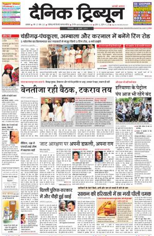 DT_21_July_2015_Ambala - Read on ipad, iphone, smart phone and tablets.