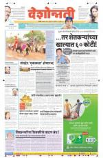 21st Jul Nanded - Read on ipad, iphone, smart phone and tablets.