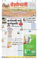 21st Jul Nagpur - Read on ipad, iphone, smart phone and tablets.