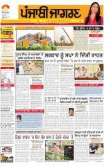 Sangrur\Barnala : Punjabi jagran News : 21st July 2015 - Read on ipad, iphone, smart phone and tablets.