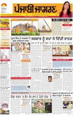 Jalandhar Dehat : Punjabi jagran News : 21st July 2015 - Read on ipad, iphone, smart phone and tablets.