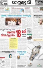 Mathrubhumi Kozhikode (includes Wayanad), Tue, 21 Jul 15
