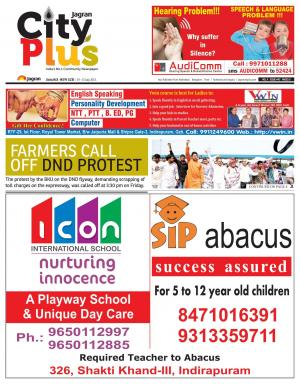 NCR-New Ghaziabad/Ghaziabad_Vol-9_Issue-45_Date-19 July 2015 to 25 July 2015