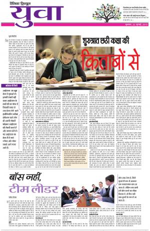 Dainik Tribune (Yuva) - Read on ipad, iphone, smart phone and tablets.