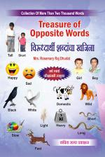Treasure of Opposite Words (विरुद्धार्थी शब्दांचा खजिना) - सौ. रोझमेरी राज धुदाट