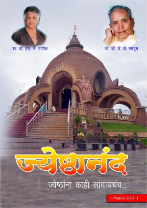Jesthanand (ज्येष्ठानंद) - Read on ipad, iphone, smart phone and tablets