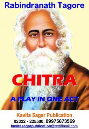 Chitra (Chitrangada, 1892) (चित्रा) - रवींद्रनाथ टागोर