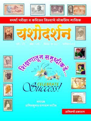 Yashodarshan (मासिक - यशोदर्शन) - Read on ipad, iphone, smart phone and tablets