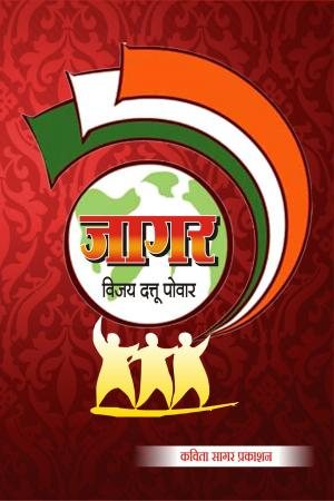 Jagar (जागर) - विजय दत्तू पोवार