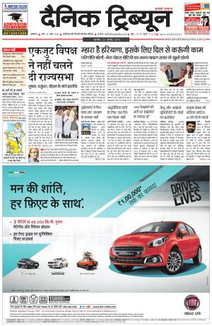DT_22_July_2015_Ambala - Read on ipad, iphone, smart phone and tablets.