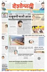 22nd Jul Nanded - Read on ipad, iphone, smart phone and tablets.