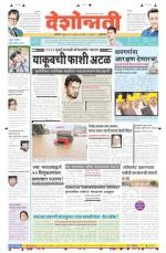 22nd Jul Buldhana - Read on ipad, iphone, smart phone and tablets.