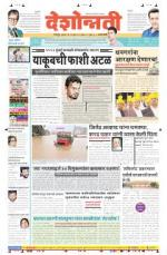 22nd Jul Amravati - Read on ipad, iphone, smart phone and tablets.