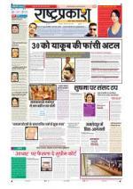 22nd Jul Rashtraprakash - Read on ipad, iphone, smart phone and tablets.