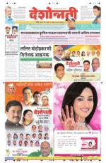 23rd Jul Nanded - Read on ipad, iphone, smart phone and tablets.