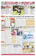 July  23, 2015, Hubli - Read on ipad, iphone, smart phone and tablets.