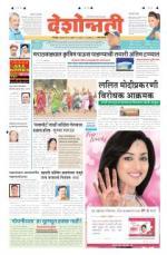 23rd Jul Amravati - Read on ipad, iphone, smart phone and tablets.