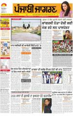 Tarantaran   : Punjabi jagran News : 23rd July 2015 - Read on ipad, iphone, smart phone and tablets.